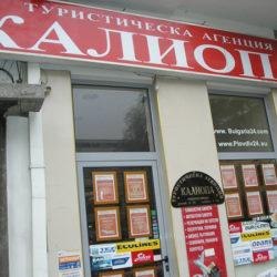 """""""Калиопа"""" ЕООД"""